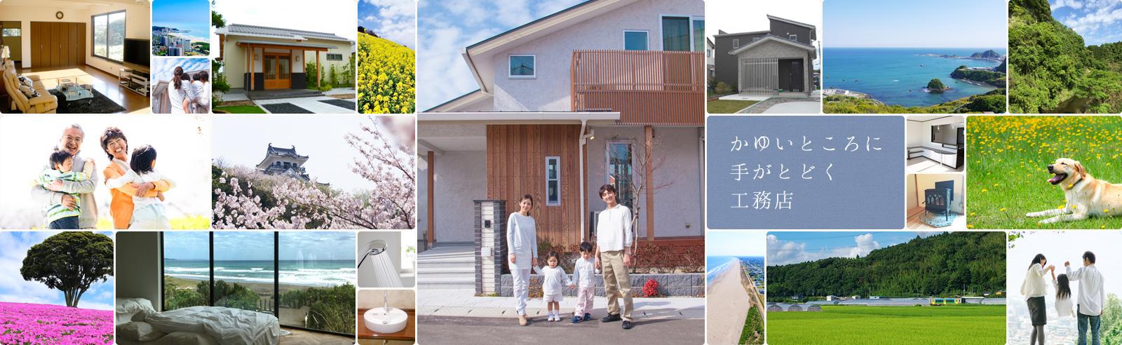 君津・木更津エリアの新築リフォーム 地元に根付いた工務店「新和建設」